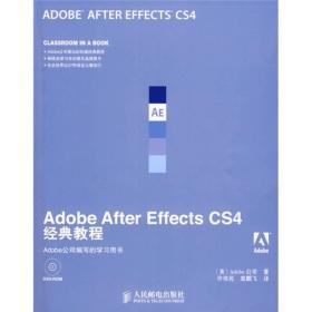正版Adobe公司经典教程:Adobe After Effects CS4经典教程ZB9787115208309-满168元包邮,可提供发票及清单,无理由退换货服务