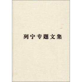 正版包邮微残-列宁专题文集-论资本主义(16开精装)CS9787010078885