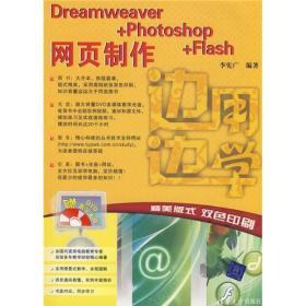 Dreamweaver+Photochop+Flash网页制作