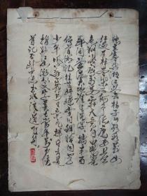 文革朱墨两色手抄本《毛主席诗词》