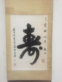 真禅法师书法(寿)一幅(永保真迹)