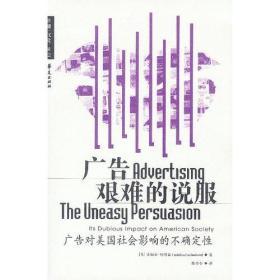 广告:艰难的说服:广告对美国社会影响的不确定性