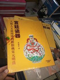 人类人文龙坛博物馆藏宋元明清 宫廷瓷器
