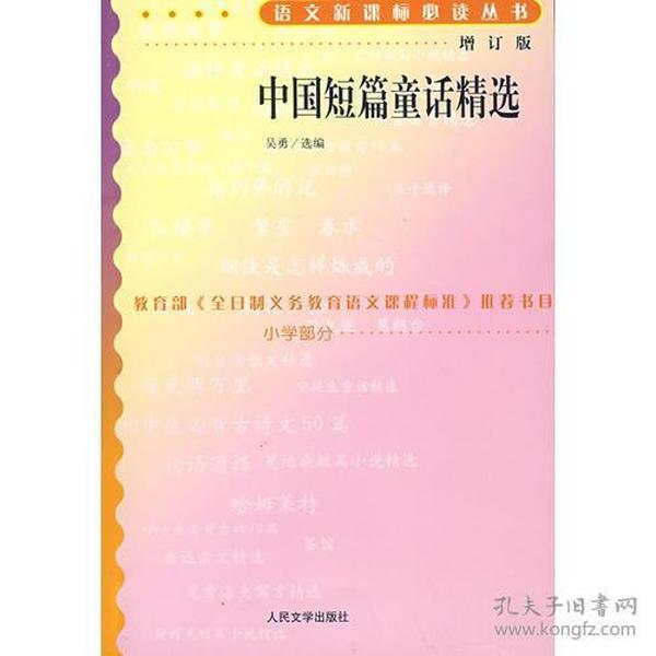 语文新课标必读丛书--中国短篇童话精选