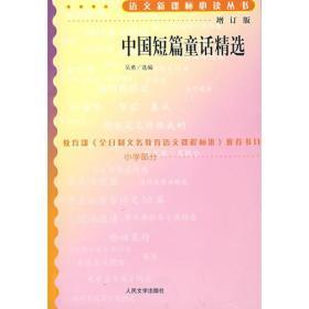 中国短篇童话精选