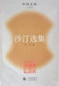 沙汀选集:中国文库.文学类
