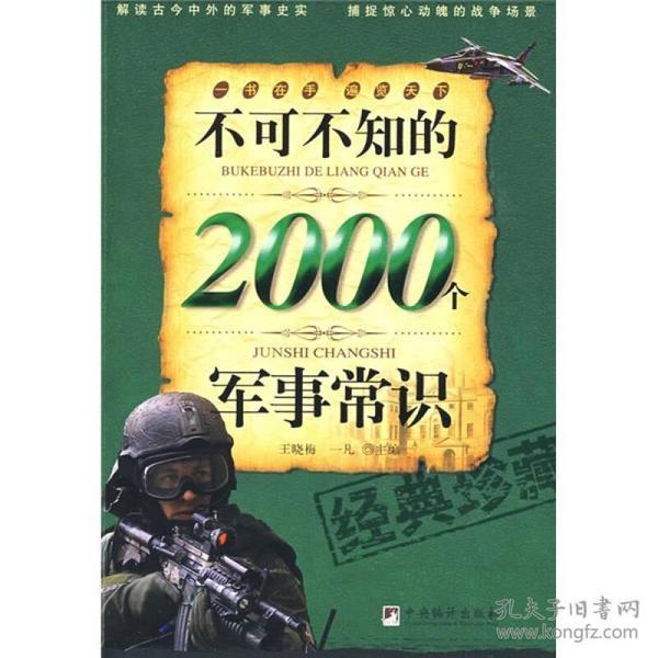 不可不知的2000军事常识