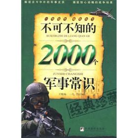 不可不知的2000个军事常识