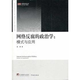 比较政治学丛书:网络反腐的政治学:模式与应用