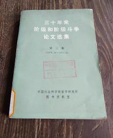 三十年来阶级和阶级斗争论文选集:第三集(1976.10----1979.9)上册
