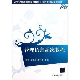 管理信息系统教程(21世纪高等学校规划教材·信息管理与信息系统)