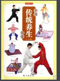 正版中国传统文化图鉴系列:中国传统养生图鉴ZB9787506036535-满168元包邮,可提供发票及清单,无理由退换货服务