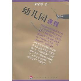 幼儿园课程 朱家雄 第二版 9787561733721 华东师范大学出版社