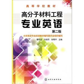 高分子材料工程专业英语(第2版)