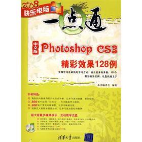 中文版Photoshop CS3精彩效果128例