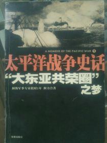 """""""大东亚共荣圈""""之梦:太平洋战争史话1"""