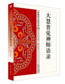 中国佛学经典宝藏·禅宗类 17:大慧普觉禅师语录