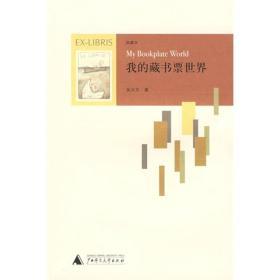 正版微残-我的藏书票世界(典藏本)CS9787563377060-满168元包邮,可提供发票及清单,无理由退换货服务