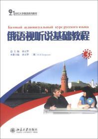 俄语视听说基础教程3