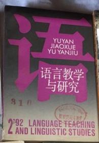 语言教学与研究 1992-2(H105S)