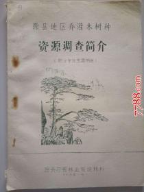 1982年滁县地区乔灌木树种资源调查简介(附分布及主要用途)油印本