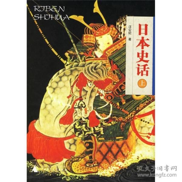 日本史话(上册)
