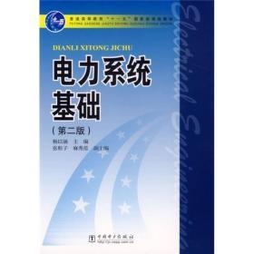 """电力系统基础(第2版)/普通高等教育""""十一五""""国家级规划教材"""