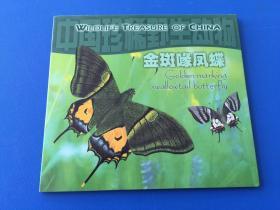 中国珍稀野生动物--金斑喙凤蝶纪念币(面值5元)