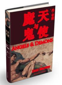 天使与魔鬼丹·布朗,朱振武,王巧俐,信艳译人民文学出版社9787020101559
