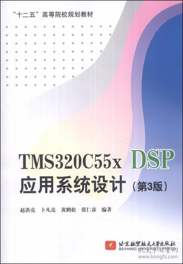 "TMS320C55x DSP应用系统设计(第3版)/""十二五""高等院校规划教材"