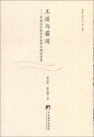 王道与霸道:中西文化的历史分野与现实考量