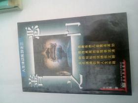 人生律动系列之三:善恶之门