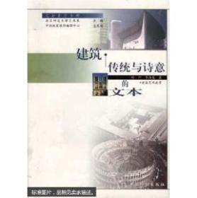 建筑:传统与诗意的文本
