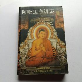 阿毗达摩讲要 (上册)