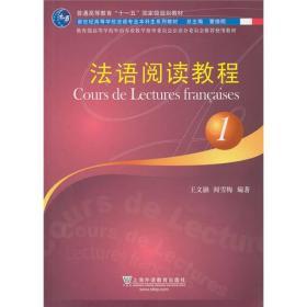 法语阅读教程1