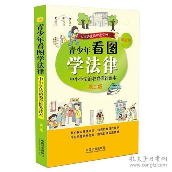青少年看图学法律:中小学法治教育推荐读本(第二版)