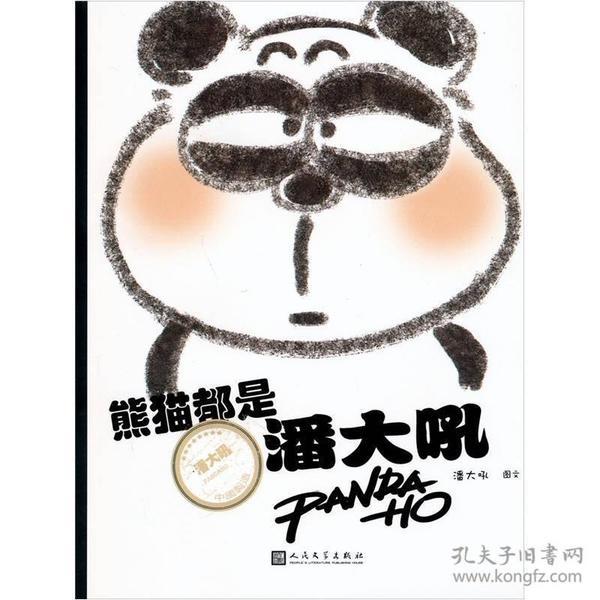人民文学社《熊猫都是潘大吼》【塑封】