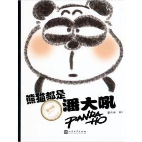熊猫都是潘大吼