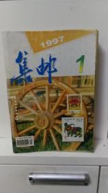 集邮  (1997年1~12期)