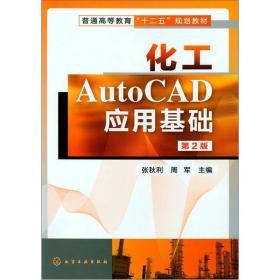 化工AutoCAD應用基?。ǖ?版)