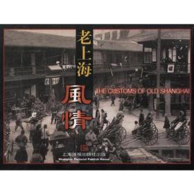老上海风情