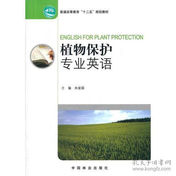 正版库存未翻阅 植物保护专业英语