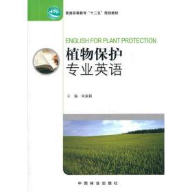 植物保护专业英语(高)(11)