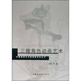三维角色动画艺术 唐红平 中国美术学院出版社 9787810836647