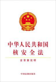 中华人民共和国核安全法(含草案说明)