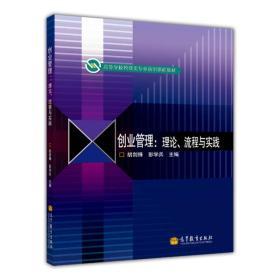 二手创业管理-理论.流程与实践 胡剑锋、 彭学兵 高等教育出版?9787040356649r