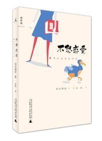 正版不想恋爱小精装绵矢莉莎袁斌广西师范大学出版社9787549544950