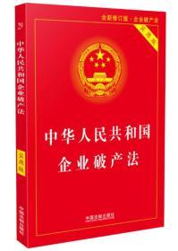 中华人民共和国企业破产法实用版(全新修订版 含破产法司法解释重点条文释义)