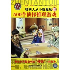 聪明人从小就爱玩的500个侦探推理游戏