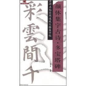 名碑名帖实用速成大格集字帖:集字古诗颜体·多宝塔碑